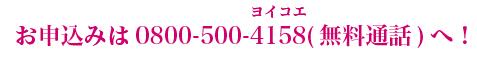 体験レッスンお申込みは無料通話の0800-500-4158へ